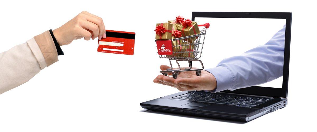 Способы оплаты в интернет магазине Садовод