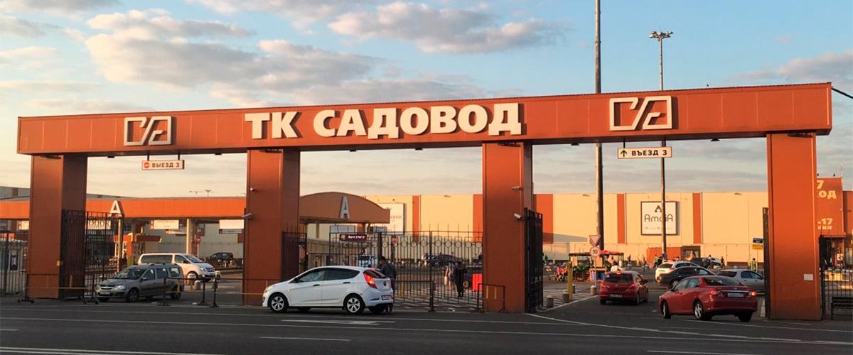 Как доехать на авто до рынка Садовод в Москве