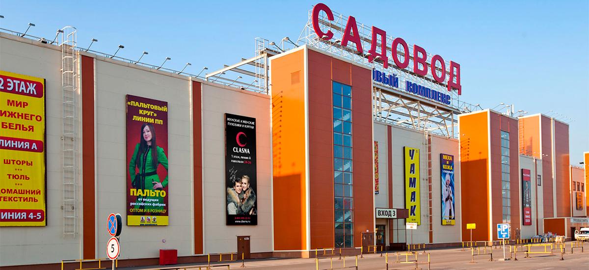 Фотографии рынка ТК Садовод в Москве