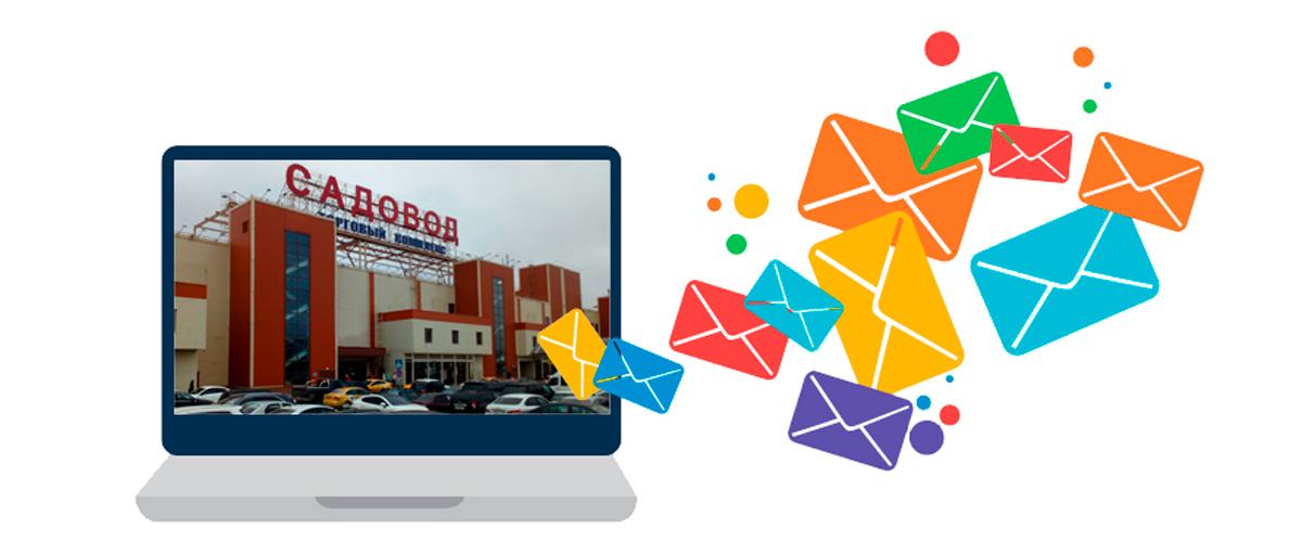 Рассылка email и sms сообщений пользователям