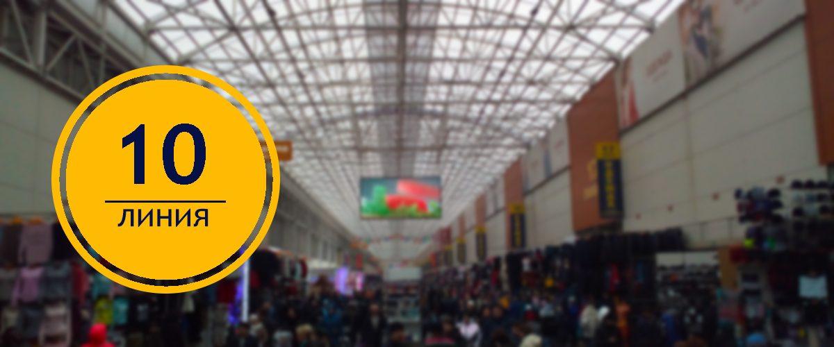 10 линия рынок Садовод в Москве