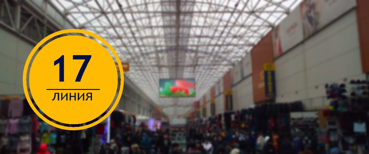 17 линия рынок Садовод в Москве
