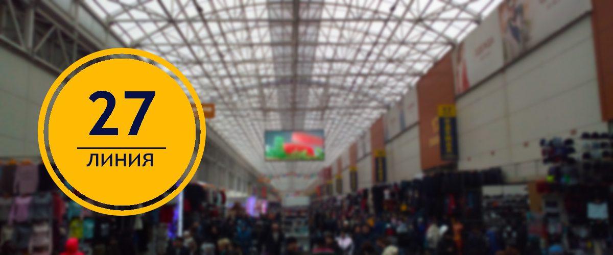 27 линия рынок Садовод в Москве