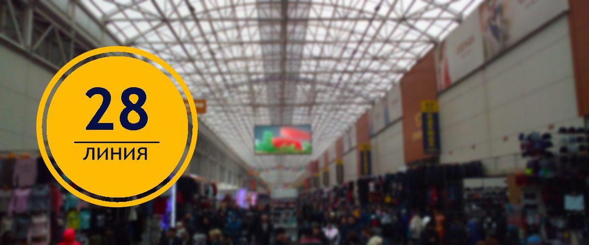28 линия рынок Садовод в Москве