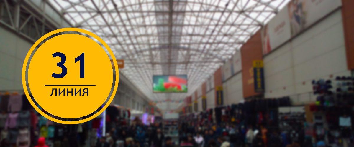31 линия рынок Садовод в Москве