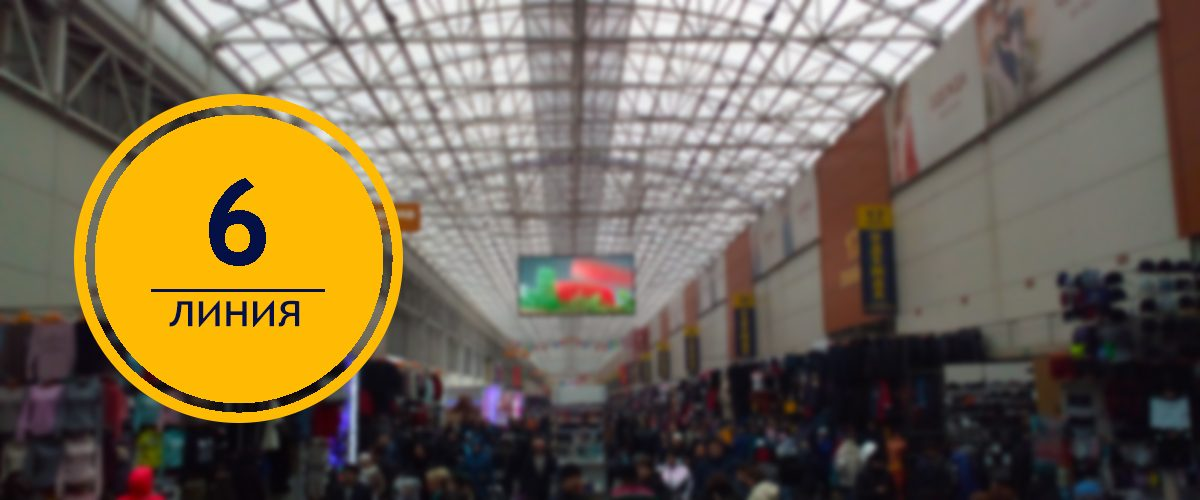 6 линия рынок Садовод в Москве