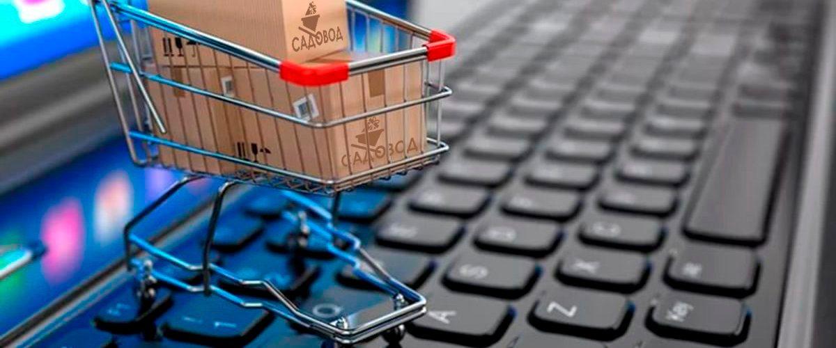 Интернет магазин Садовод в Москве