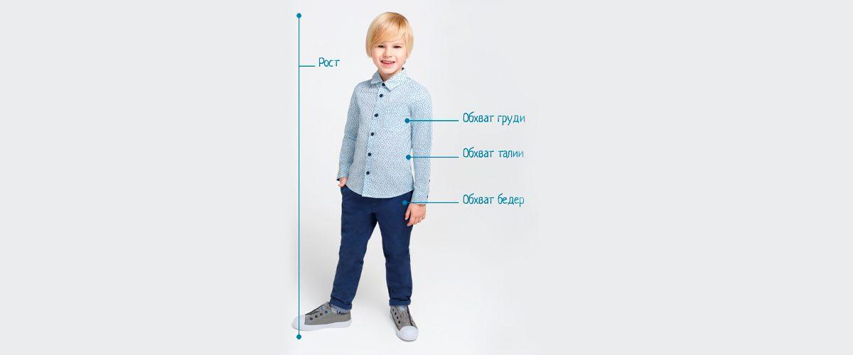Как измерить одежду для мальчиков