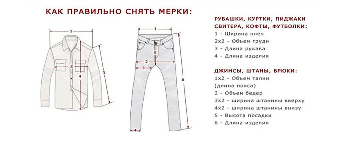 Как измерить мужские рубашки