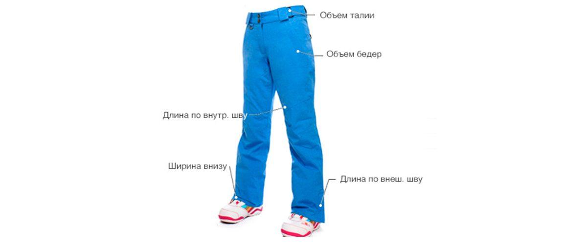 Как измерить женские брюки